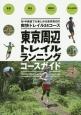 東京周辺トレイルランニングコースガイド 初・中級者でも楽しめる東京周辺の爽快トレイル24コ