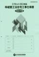 枠組壁工法住宅工事仕様書 設計図面添付用 平成27年 【フラット35】対応