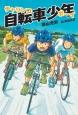 自転車少年-チャリンコボーイ-