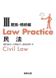 Law Practice 民法3 親族・相続編