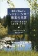 英語で読みたい ヘンリー・ソロー珠玉の名言 シンプルに生きれば人生は楽しくなる!