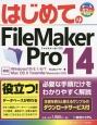 はじめてのFileMaker Pro14 オールカラー解説