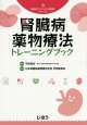 腎臓病薬物療法トレーニングブック 領域別アドバンスト薬剤師シリーズ4