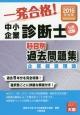 中小企業診断士 科目別 1次試験 過去問題集 企業経営理論 2016 一発合格!
