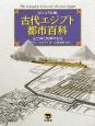 古代エジプト都市百科<ビジュアル版> 王と神と民衆の生活