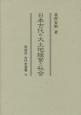 日本古代の大土地経営と社会