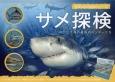 サメ探検 飛び出す海の最強のハンターたち