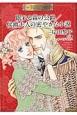 眠れる森の公爵/侯爵夫人の密やかな小説