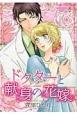 ドクターと献身の花嫁