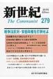 新世紀 2015.11 戦争法反対・安倍政権を打倒せよ The Communist(279)