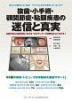 """抜歯・小手術・顎関節症・粘膜疾患の迷信と真実 口腔外科&口腔内科における""""エビデンス""""の活用法が"""