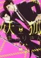 妖弧-いぬ-のおまわりさん (2)