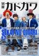 別冊カドカワ 総力特集:SEKAI NO OWARI