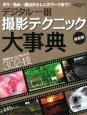 デジタル一眼 撮影テクニック大事典<最新版> ボケ/色み/露出からレンズワークまで!