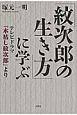 「紋次郎の生き方」に学ぶ テレビドラマ『木枯し紋次郎』より