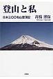 登山と私 日本三〇〇名山登頂記
