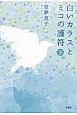 白いカラスとミコの護符(下)