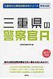 三重県の公務員試験対策シリーズ 三重県の警察官A 教養試験 2017