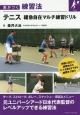 テニス緩急自在マルチ練習ドリル 差がつく練習法