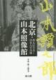 北京・山本照像館 西太后写真と日本人写真師