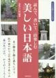 読んで、書いて二倍楽しむ美しい日本語