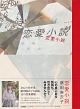 恋愛小説(DVD付)