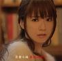 恋愛小説(通常盤)