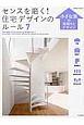 住宅デザインのルール 小さな家の間取りとデザイン センスを磨く!(7)