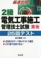 2級 電気工事施工 管理技士試験 実地 25回テスト 最速合格!