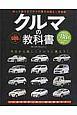 クルマの教科書 これで日本車まる分かり