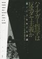 ハイデガー哲学は反ユダヤ主義か 「黒ノート」をめぐる討議