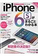 iPhone6sがまるごとわかる本<docomo・au・SoftBank・全キャリア対応版> iPhone史上最高品質のiPhone 6sとiP