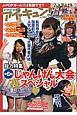 アイ・キュン! 総力特集:じゃんけん大会裏スペシャル J・POP GIRLS(10)