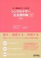 シングルマザー生活便利帳<五訂版> 2016→2017 ひとり親家庭サポートBOOK