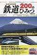 鉄道200のひみつ 鉄道ぴあ特別編