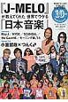 『J-MELO』が教えてくれた世界でウケる「日本音楽」 NHKワールド『JーMELO』放送10周年