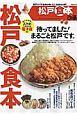 ぴあ 松戸食本 松戸エリア全域のおいしいお店164軒!