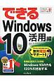 できるWindows 10 活用編 Home/Pro/Enterprise対応