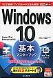 Windows10 基本マスターブック 新機能の操作も思いのままに! 無料電話サポート付 1日で習得!アップグレード方法も解説!