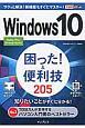 Windows10 困った!&便利技 205 サクッと解決!新機能もすぐにマスター!