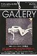 GALLERY アートフィールドウォーキングガイド 2015 特集:多摩美術大学創立80周年記念特別対談2 (10)