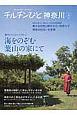 チルチンびと神奈川<神奈川に暮らす人・暮らしたい人のための特別編集版> 豊かな自然と都市文化・神奈川で理想の住まいを実現 住まいは、生き方文化のかたち(2)