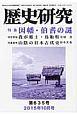 歴史研究 2015.10 特集:因幡・伯耆の謎 (635)