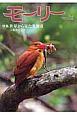 モーリー 特集:世界から見た北海道 3東南アジア 北海道ネーチャーマガジン(40)
