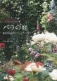 バラの庭 難波光江のガーデンスタイルブック
