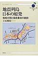 地震列島日本の原発 柏崎刈羽と福島事故の教訓