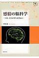 感情の脳科学 いま、子どもの育ちを考える