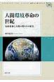 人間環境革命の世紀 気候変動と人間の関わりの歴史