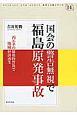 国会の警告無視で福島原発事故 再エネの爆発的普及で地域経済再生