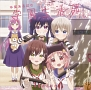 TVアニメ「がっこうぐらし!」キャラクターソングアルバム「卒業あるばむ」